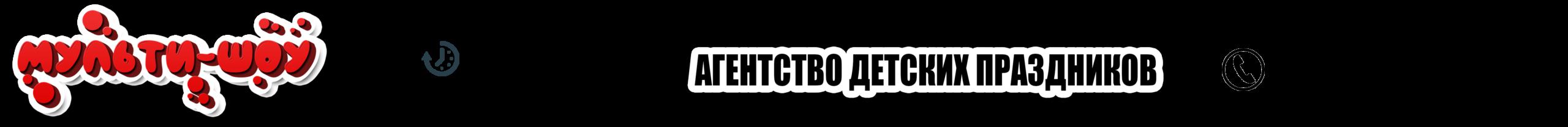 Организация детских праздников в Курске!